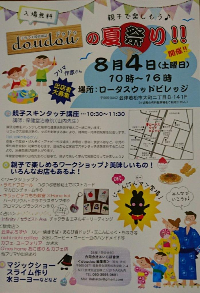 http://www.gurutto-aizu.com/db_img/cl_img/340/news/images/app_xFcXJt_201808030852.jpg