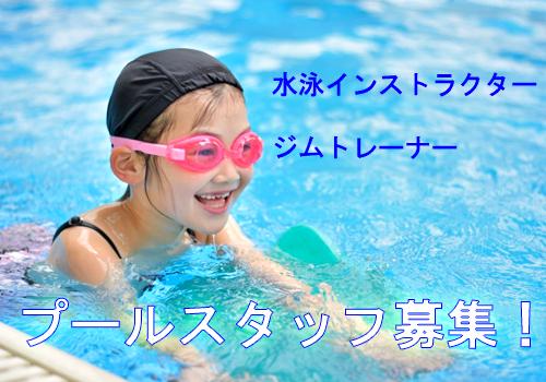 水泳インストラクター・ジムトレーナー大募集!