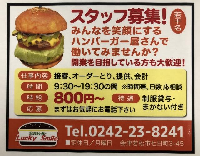みんなを笑顔にするハンバーガー屋さんで働いてみませんか?