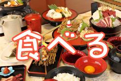 周辺施設ご案内|会津若松市の歴史資料センター「まなべこ」