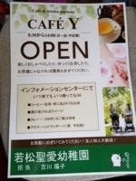 CAFE Y 開店です!
