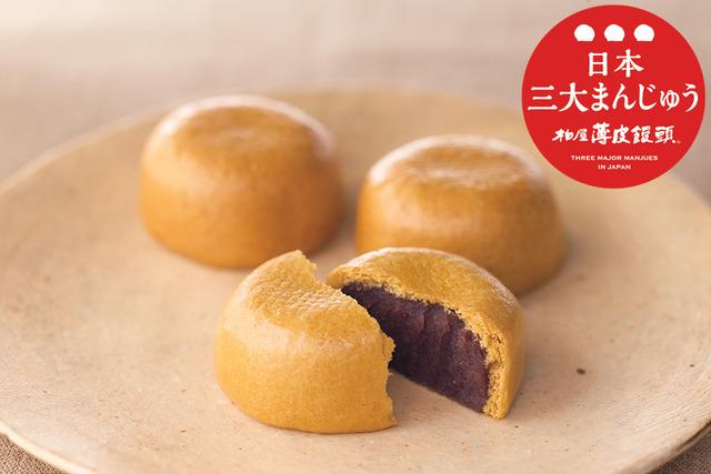 福島の薄皮饅頭