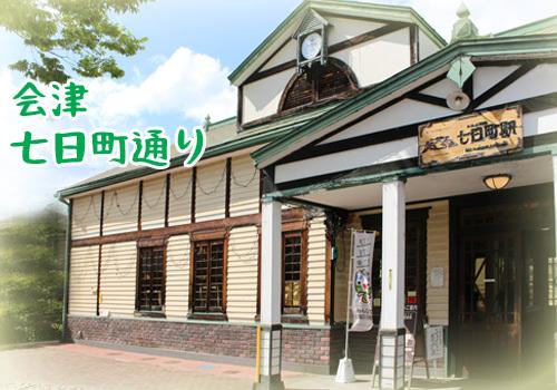 会津観光の人気スポット 七日町通り(なのかまちどおり ...