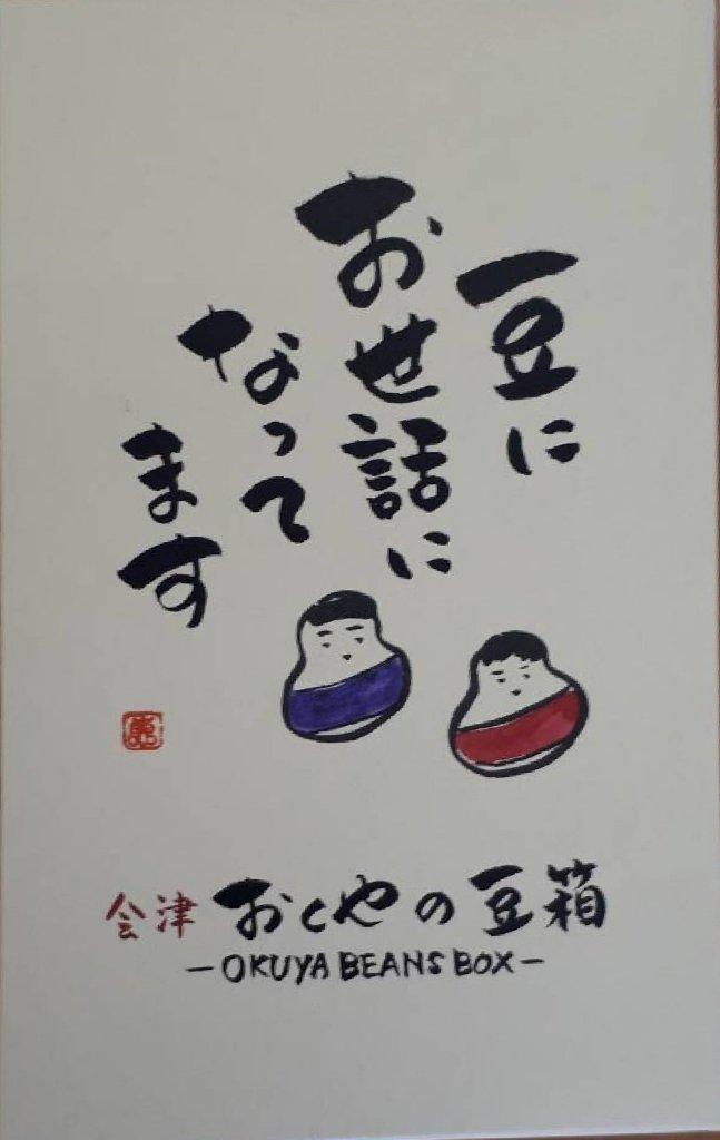 https://www.gurutto-aizu.com/db_img/cl_img/582/news/images/app_9Ophbn_202101291718.jpg