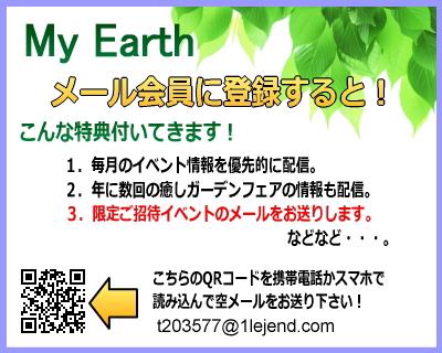 ぐるっと会津×MyEarthメールフォーム